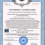 OHSAS 18001 сертификат