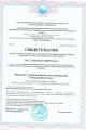 СРО Спецстройсистемы от 26-01-2015-1