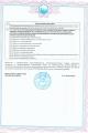 СРО Спецстройсистемы от 26-01-2015-7